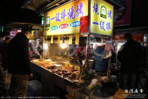 肉の串焼きのお店