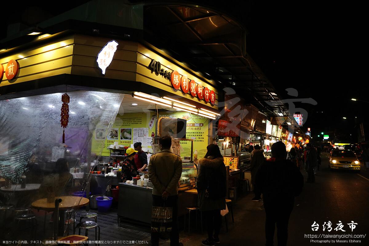 蚵仔煎(カキオムレツ)のお店