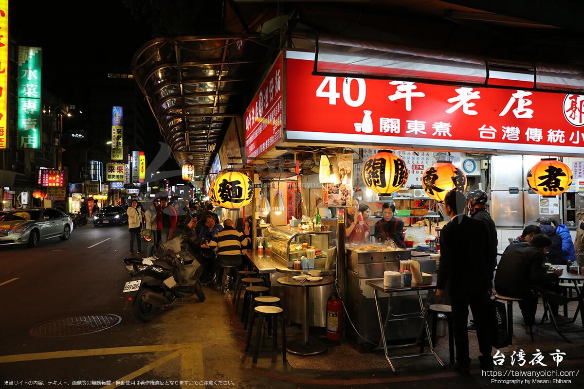 小吃と担仔麺のお店