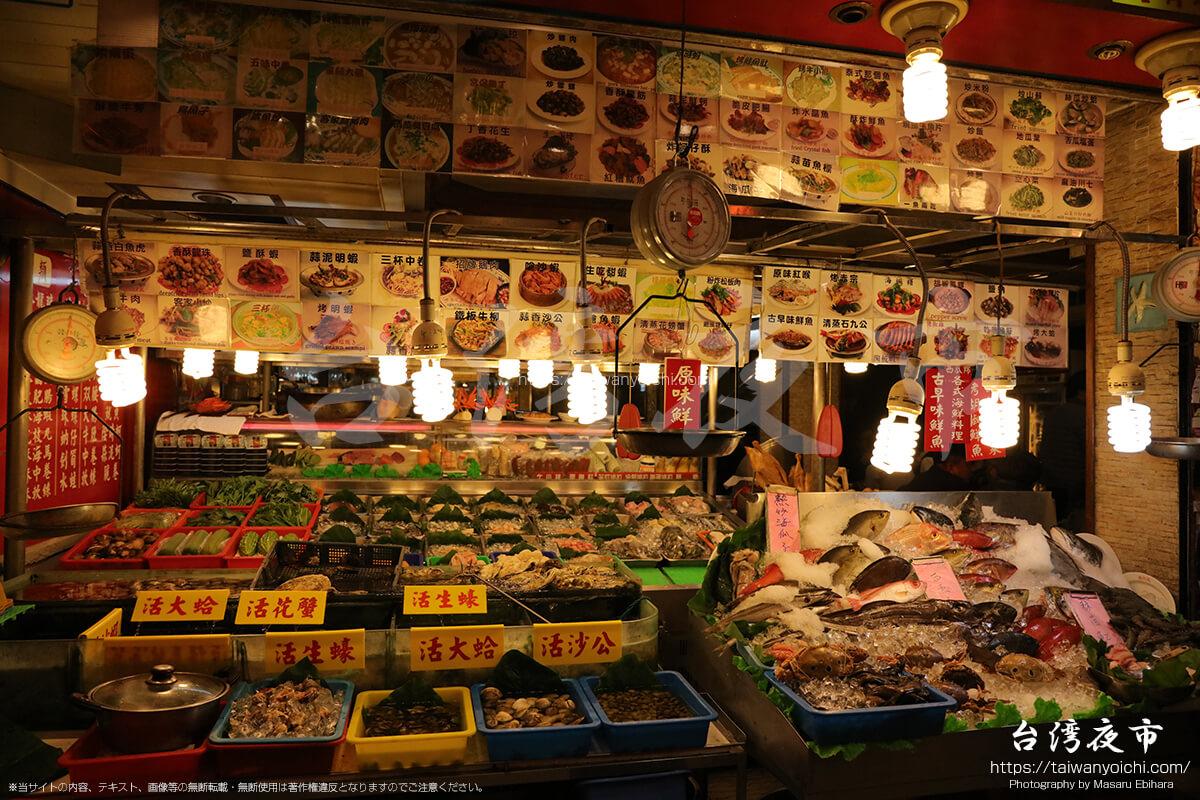 遼寧街夜市は海鮮系の料理も豊富