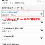 Airport Free WiFiへの接続手順