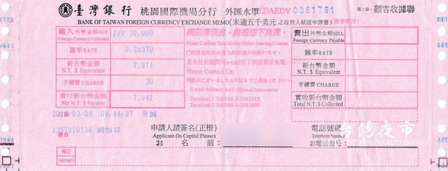 日本円で3万円分を台湾ドルに両替した際の領収書