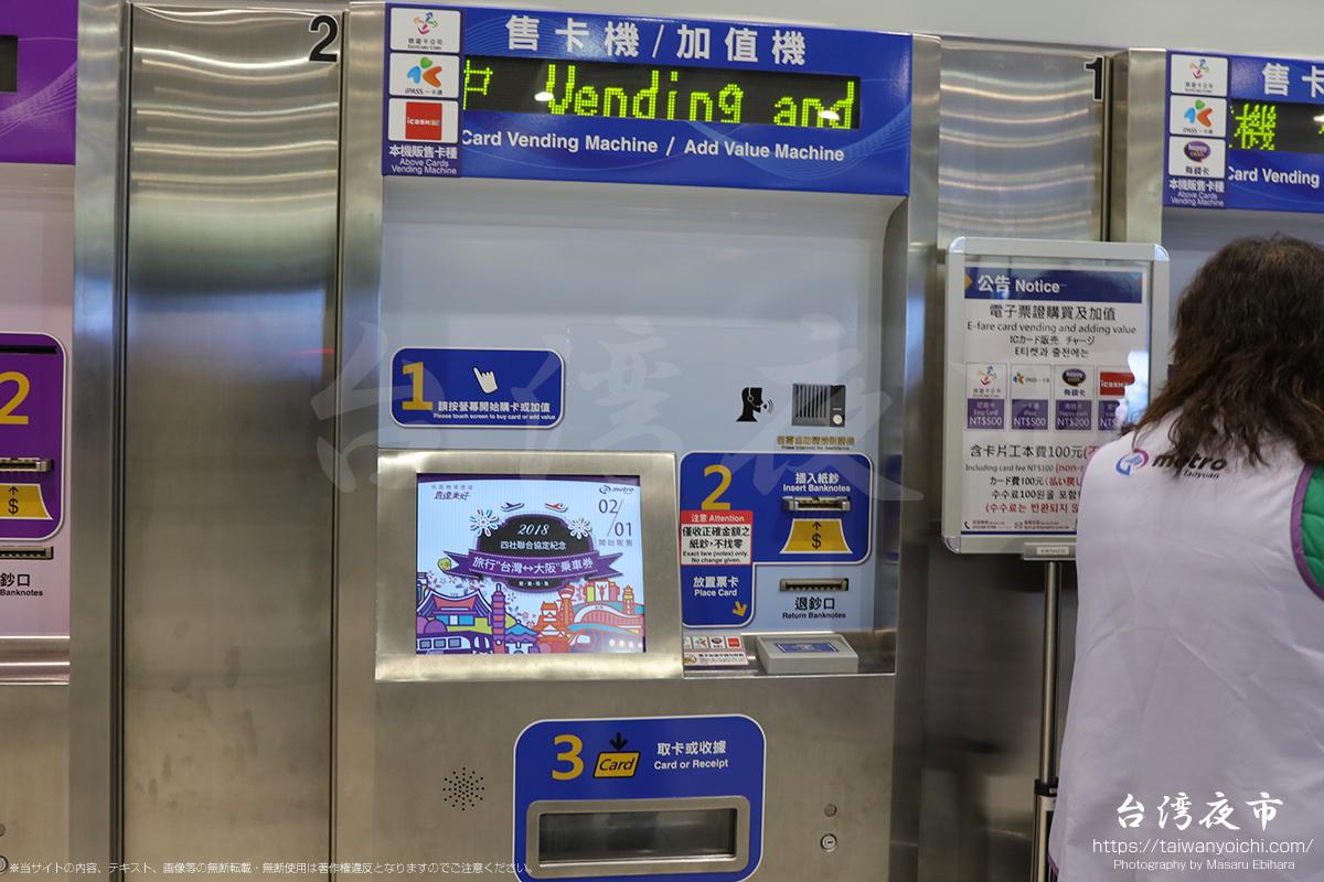 現金をチャージする専用の機械