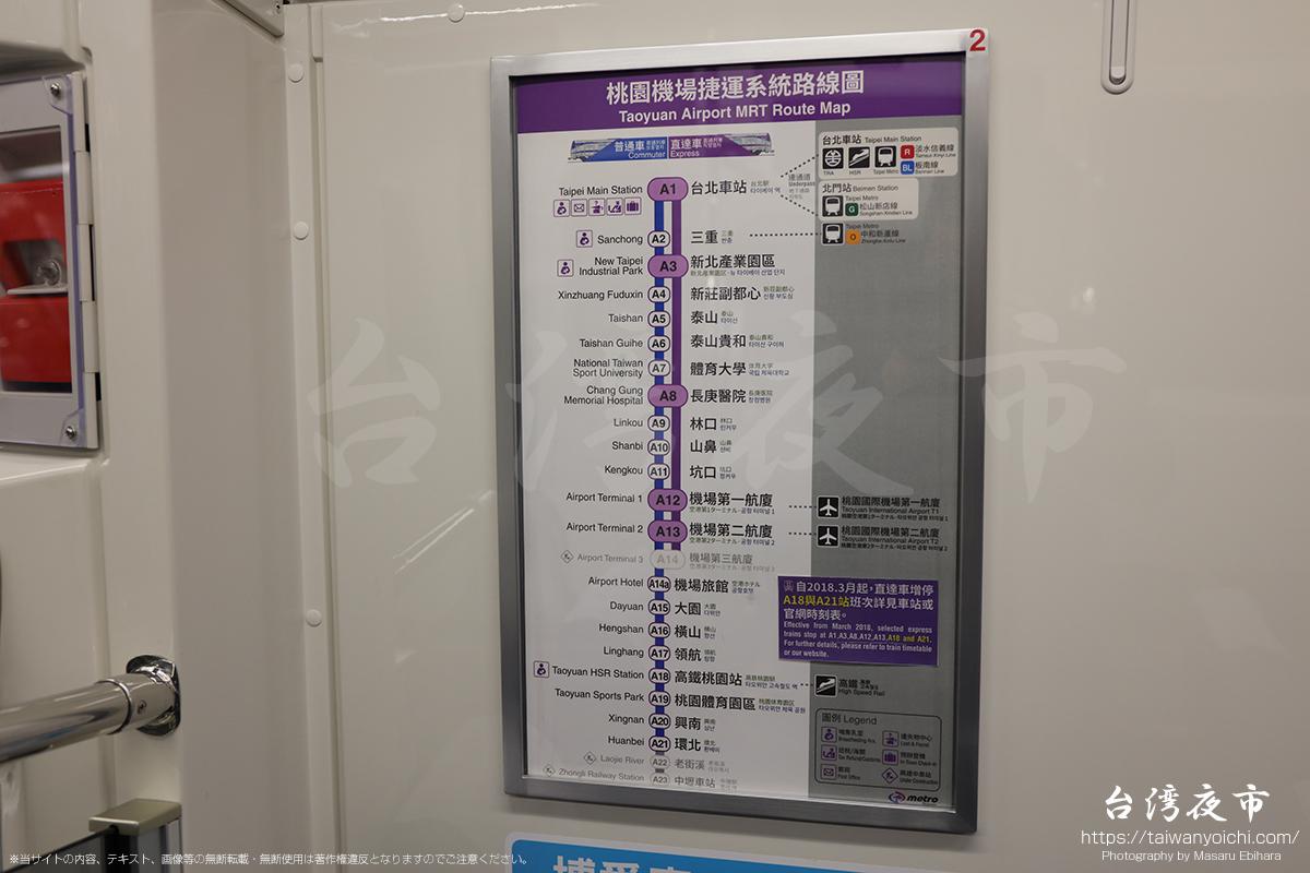 桃園国際空港から台北駅までの駅