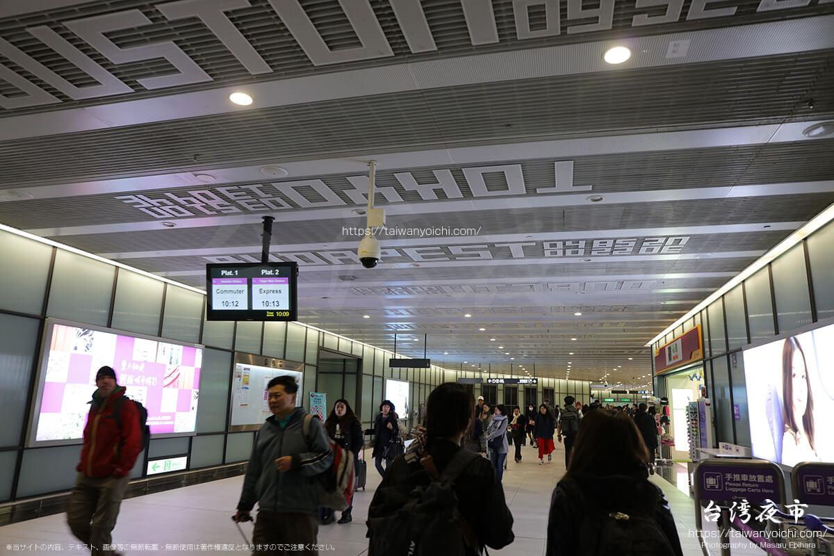 MRTのターミナル駅へと向う