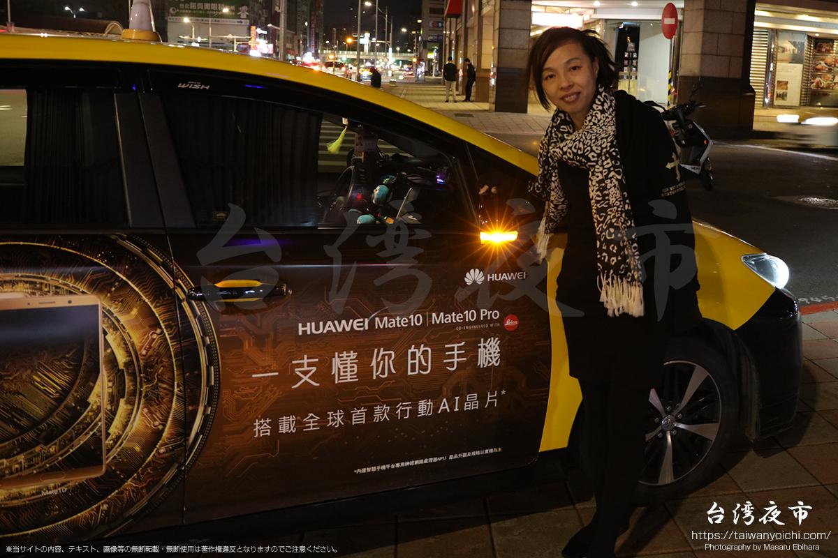 台北で活躍する女性タクシードライバーのコウさん