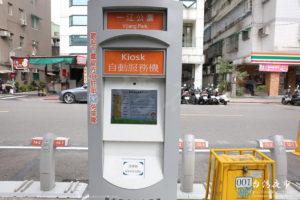 Kiosk自動服務機