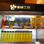 台湾でハチミツといえば、お土産にもおすすめな「蜜蜂工坊」