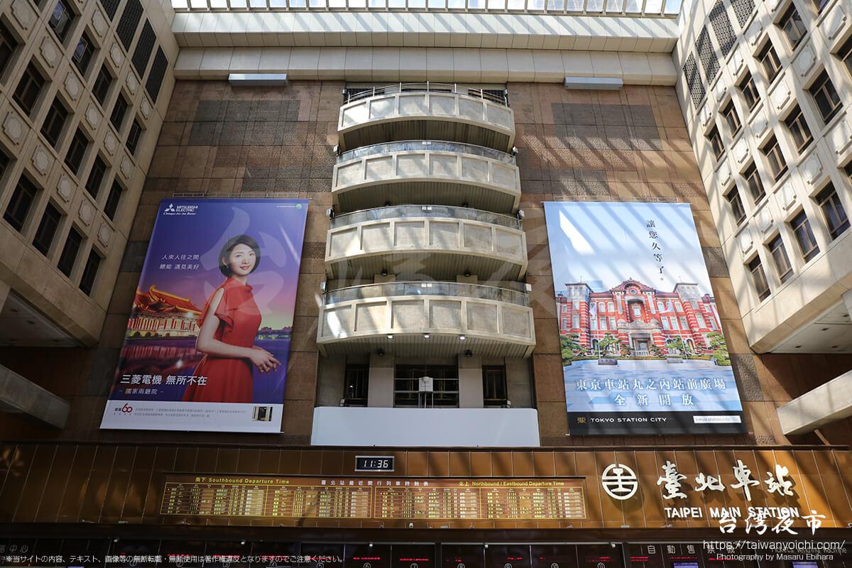 台北駅の駅舎