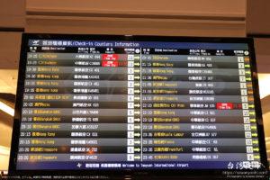 桃園国際空港の様子