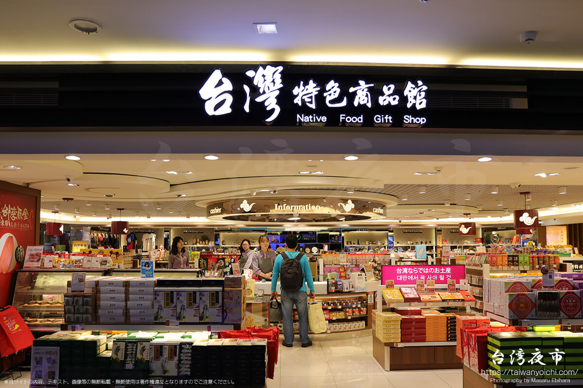 桃園国際空港内でお土産を販売しているお店