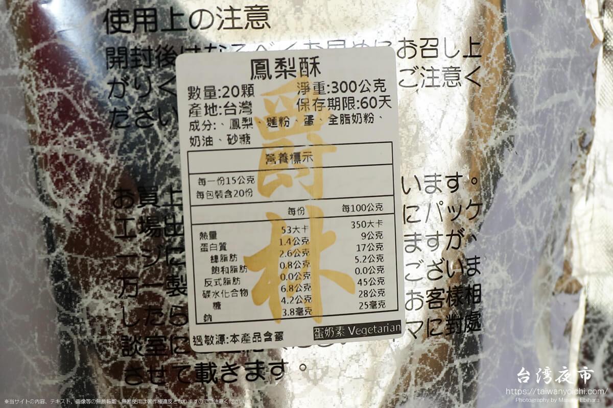 価格が安いパイナップルケーキ