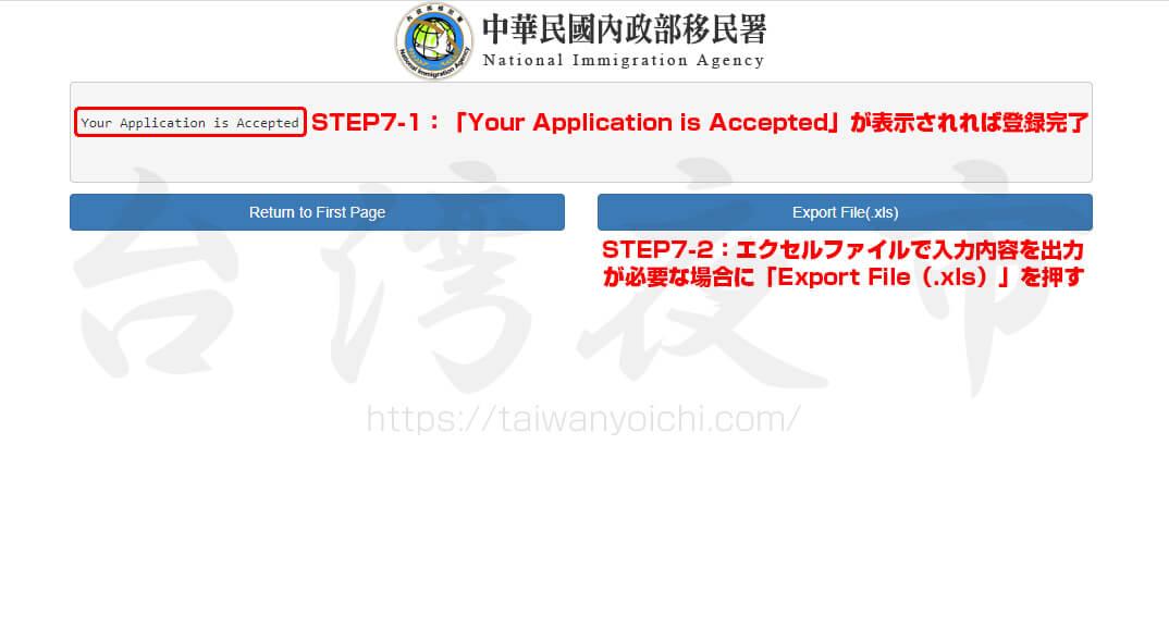 Arribal card 登録完了画面