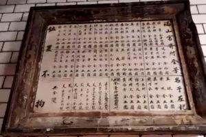 福山宮へ寄付された人々のリスト