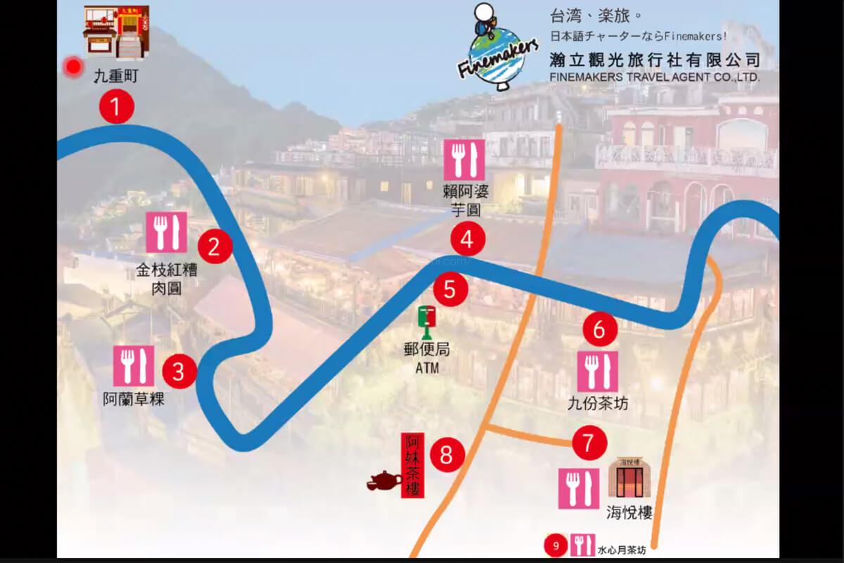 九份(九分)老街ツアーのマップ