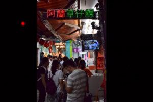 台湾のヨモギ餅を販売しているお店(阿蘭草粿)