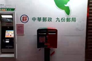 台湾の郵便箱