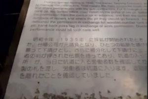 九份(九分)のトンネルを日本語で解説するパネル