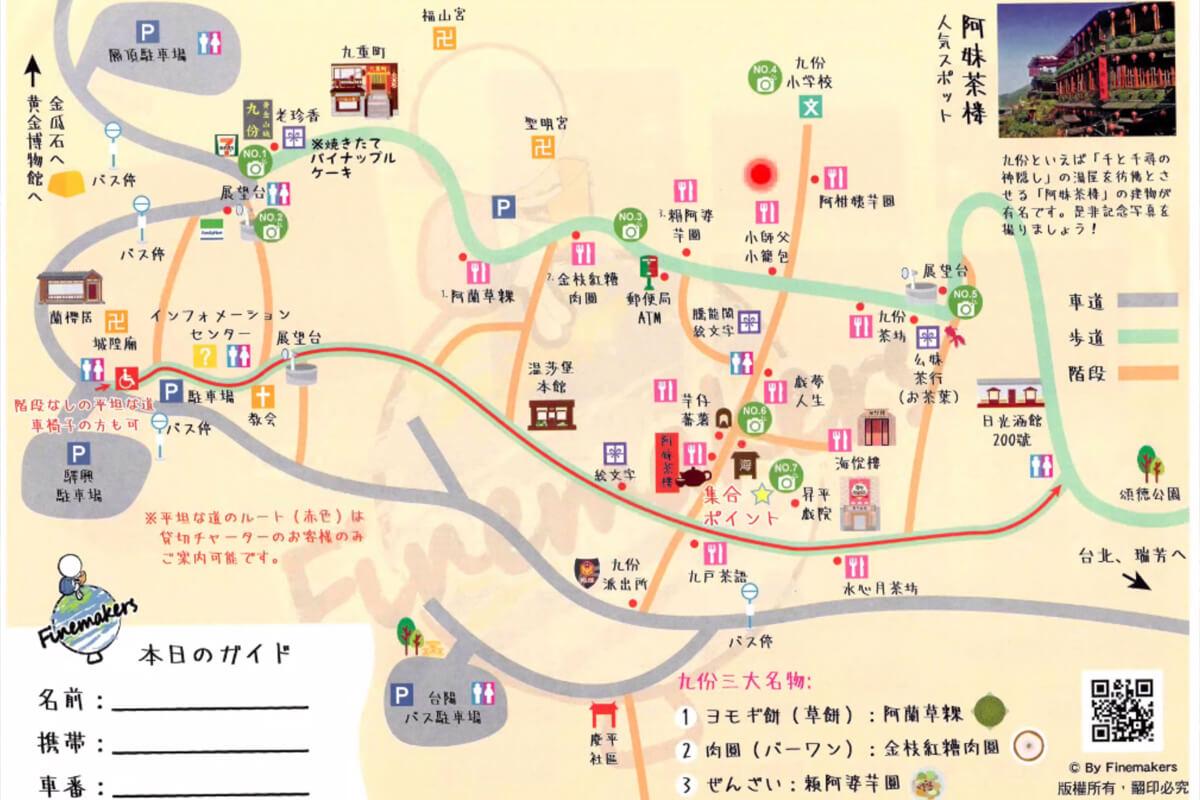 オンラインツアーのマップ